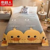 南極人珊瑚絨兒童毛毯絨床單單件學生宿舍單人被單雙人法蘭絨毯子 台北日光