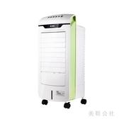 220V空調扇制冷小空調家用遙控冷風扇制冷器水冷風機CC3152『美鞋公社』