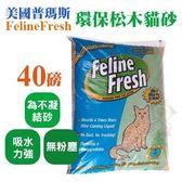 *KING WANG*【含運】美國 Feline Fresh《普瑪斯 松木砂》40磅/包 貓砂用