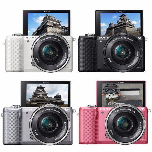 [ 全店紅 ] SONY A5000 16-50mm 變焦鏡組(平輸) 送16G全配