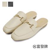【富發牌】都會優雅印象穆勒鞋-黑/杏  1PE78