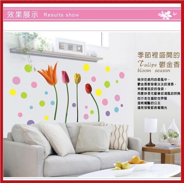 壁貼-鬱金香花 AY6007-478【AF01013-478】i-Style居家生活