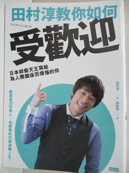 【書寶二手書T1/心理_IMX】田村淳教你如何受歡迎:日本綜藝天王寫給為人際關係而煩惱的你