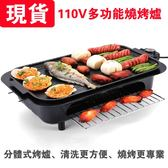 美國台灣專用110V多功能燒烤爐無菸不粘燒烤盤電烤爐肉串電燒烤架【一條街】