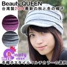 金德恩 台灣製造 Beauty QUEEN 韓式羊毛鴨舌騎士帽