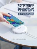 綠聯iPhone11無線充電器適用蘋果11pro/x/xr8plus8p/se華為小米10手機 智慧e家