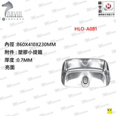 HELION-赫里翁 歐化不鏽鋼水槽 HLO-A081 (下崁專用)不鏽鋼0.7MM 台灣製造