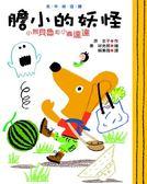 (二手書)小熊貝魯和小蟲達達─膽小的妖怪