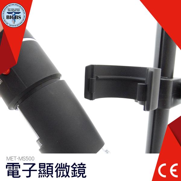 利器五金 電子顯微鏡 外接式 USB電子顯微鏡 放大鏡 內窺鏡 500倍放大 電子顯微鏡 500倍