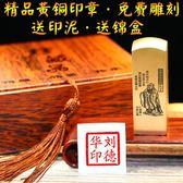 金石篆刻訂製純銅章書畫書法閒章姓名包刻字銅私章全銅印章  朵拉朵衣櫥