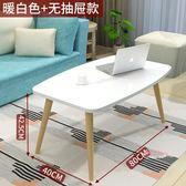 茶几 茶几簡約現代創意小戶型實木北歐小桌子客廳茶桌家用歐式飄窗T 3色