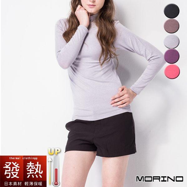 【MORINO摩力諾】女 發熱衣 長袖T恤 高領衫(一件)