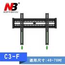 NB C3-F/40-70吋 固定式壁掛架 液晶電視螢幕壁掛架