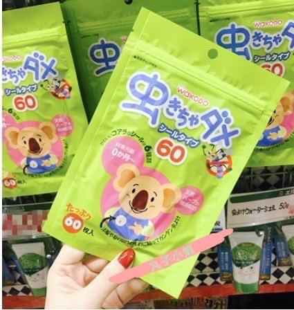 日本和光堂桉樹精油嬰兒驅蚊貼防蚊貼防蚊蟲寶寶孕婦成人60枚