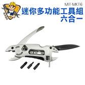 精準儀錶 百變螺絲起子一字 十字 螺絲批頭 迷你便攜式 多功能組合工具 瑞士刀工具組 MIT-MKT6