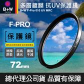 【保護鏡】B+W 72mm F-PRO UV 010 現貨供應 多層鍍膜 MRC 濾鏡 鏡片 捷新公司貨 德國製