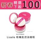 Lioele 粉嫩肌控油蜜粉 (2色)