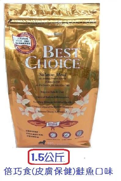 [寵飛天商城] 狗飼料 倍巧食 [成犬皮膚保健專用配方] 鮭魚口味 -1.5公斤 (3包內可超取)