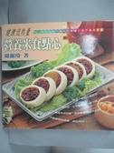 【書寶二手書T2/餐飲_LNY】健康低熱量營養米食點心_周淑玲