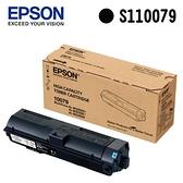 EPSON 原廠高容量碳粉匣 S110079【上網登錄送延保卡】