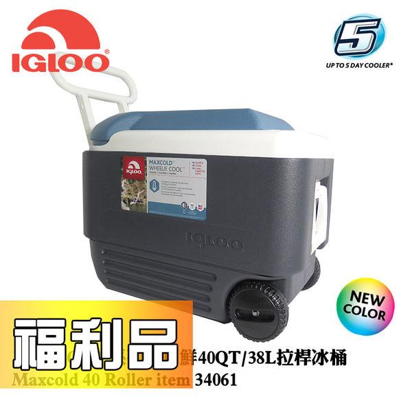 【福利品】IGLOO 五日鮮40QT拉桿冰桶 MAXCOLD系列34061 / 城市綠洲(美國製造,保冷,保鮮,五天)