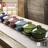 冰裂蓋碗茶杯家用陶瓷功夫茶具泡茶碗三才敬釉紋裂紋【君來佳選】