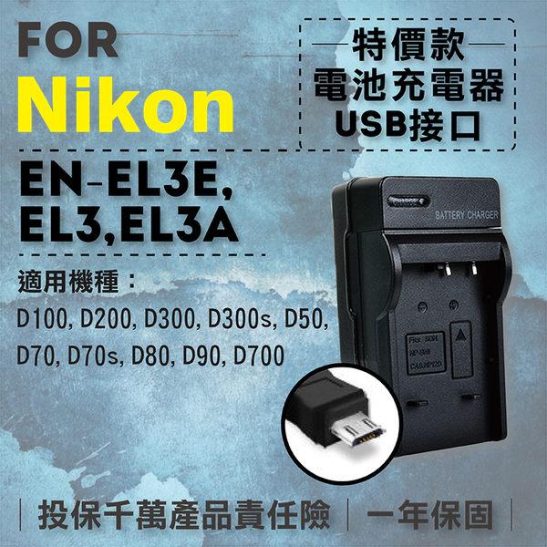@攝彩@超值USB充 隨身充電器 for Nikon EN-EL3e 行動電源 戶外充 體積小 一年保固