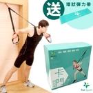 Fun sport 卡門懸吊樂馴繩/懸吊訓練繩/懸吊訓練器/類TRX(送捷力環彈力拉帶)