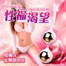 女用聰明球♥女帝♥香港Nalone-婭妮S 物理鍛鍊縮陰訓練球女性情趣用品包裝安全隱密不外露
