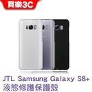 JTL Samsung Galaxy S8+ 液態修護保護殼  席德曼代理 【三星 S8】