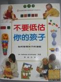 【書寶二手書T2/親子_XEO】不要低估你的孩子-如何發現孩子的潛能_Dr. Miriam Stoppard