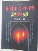 【書寶二手書T3/心理_HYU】前世今生的謎與惑_王溢嘉