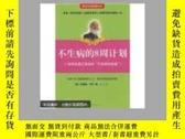 二手書博民逛書店product.itemName罕見不生病的8周計劃Y16225