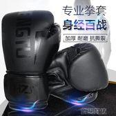 拳擊手套 兒童散打訓練沙袋男女搏擊泰拳手套青少年  創想數位