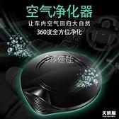 空氣凈化器家用室內負離子車載空氣凈化器除甲醛異味灰塵PM2.5