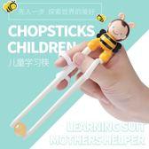 兒童筷子訓練餐具套裝練習筷【奇趣小屋】