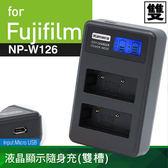 佳美能@御彩數位@Fujifilm NP-W126 液晶雙槽充電器 富士 W126 一年保固 HS30EXR X-Pro1