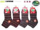 HW-8005 台灣製 反折短統羊毛襪 ...