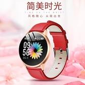 智慧手錶女生運動手環多功能心率溫度血壓監測時尚防水女款成人 【七七小鋪】