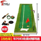 TYGJ室內高爾夫套裝 果嶺推桿練習器 GOLF球道練習毯 全館新品85折