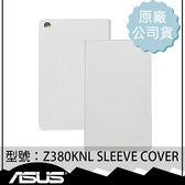 白色【原廠盒裝公司貨】華碩 ASUS【ZenPad 8.0 平板 原廠皮套】Z380KNL Zen Sleeve COVER(可立式)