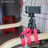 八爪魚手機支架桌面多功能三腳架直播戶外便攜通用微單手機雲台【全館免運】 YJT