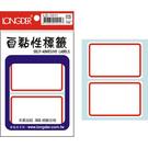 【奇奇文具】龍德LONGDER LD-1011 紅框 標籤貼紙 50x75mm