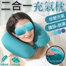 Pictet Fino 二合一充氣枕 眼罩 按壓式 充氣枕 百達菲諾 U型枕 旅行 護頸枕 午睡枕 按壓充氣枕