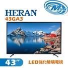 【麥士音響】HERAN禾聯 43吋 LED電視 強化玻璃 43GA3