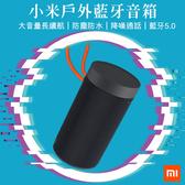 【coni shop】小米戶外藍牙音箱 現貨 快速出貨 免運 無線藍芽音箱 免提通話 喇叭 音響 立體環繞 MP3