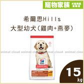 寵物家族-希爾思Hills-大型幼犬 (雞肉+燕麥)15kg