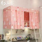 學生宿舍床簾 粉色ins風床幔 簾子上鋪下鋪女寢室遮光布少女心