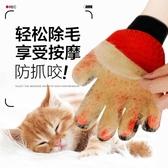 擼貓手套梳毛手套貓梳子寵物除毛去毛脫毛梳子貓咪用品貓毛清理器
