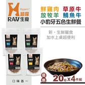 嘗鮮價93折【HyperrRAW超躍】小豹牙五色生鮮餐 綜合口味 20克4件組